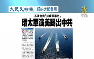 美众议员提议 应邀台参与环太平洋军演