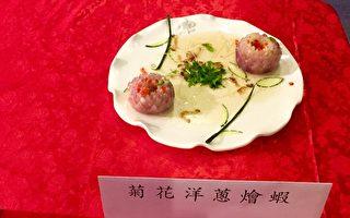 名师教台湾美食 新潮健康又养眼