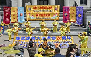 2018年5 月13 日,溫哥華部分法輪功學員及民眾在藝術館歡慶法輪大法洪傳26 周年。(大宇/大紀元)