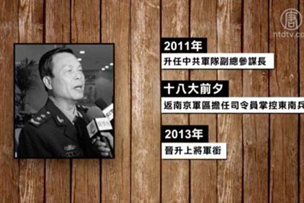 蔡英挺之后 传中共武警副司令王永生也被降级