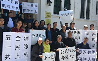 """""""全民共振""""改变中国 旧金山华人中领馆前声援"""