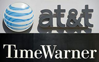 AT&T收購時代華納獲法官放行 或引發併購潮