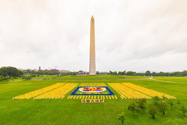 组图:法轮功学员华盛顿纪念碑前排出法轮图