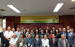 僑委會鼓勵新農業產業邀訪團投資臺灣
