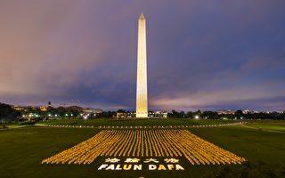 組圖:華盛頓DC法輪功大型燭光夜悼 神聖感人