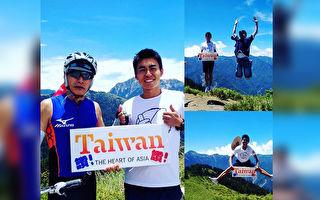 最喜欢台湾!日本帅男辞职拍片宣传台湾之美