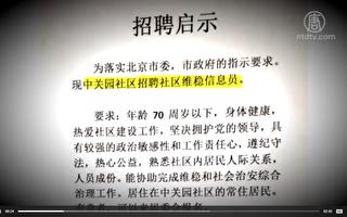 """煽动告密 北京市社区大举招聘""""维稳信息员"""""""