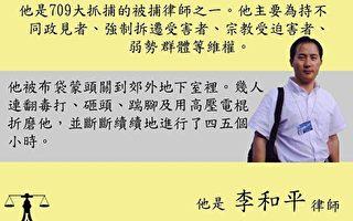 李和平等三位律师被吊照 民众:法治是笑话