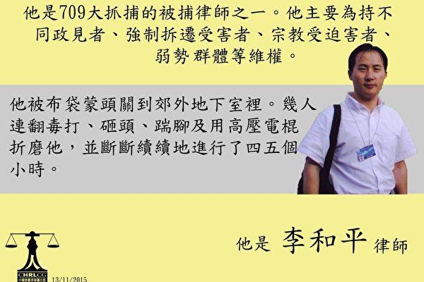 李和平等三位律師被吊照 民眾:法治是笑話