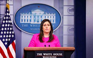 白宫发言人桑德斯讲述被餐厅拒绝招待的经历