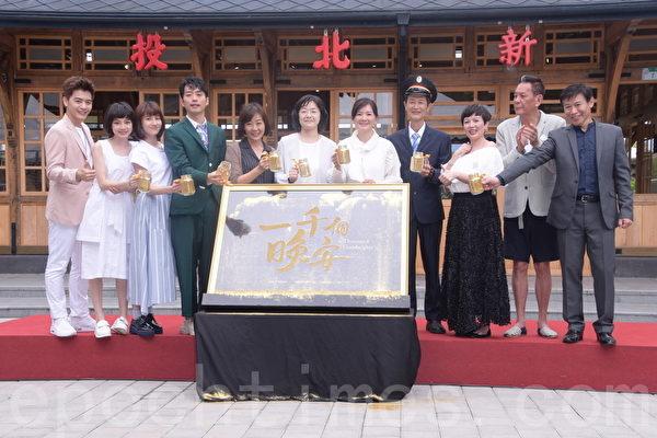 """台湾阿布电影公司、看见齐柏林基金会支持偶像剧""""一千个晚安""""戏剧发布记者会于2018年6月1日在台北举行。图为。(黄宗茂/大纪元)"""