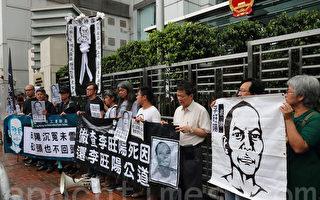 香港團體悼李旺陽被自殺六周年