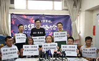 香港民阵七一大游行 拟公民抗命