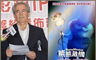 紐澳電影教父攜手台灣團隊 打造《熊熊危機》