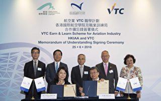 香港训局与机管局推航空业职学计划