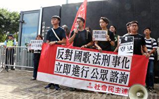 民團抗議中共國歌法立法 損港人言論自由