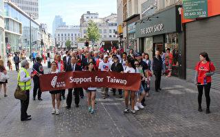 对中共霸凌说不 布鲁塞尔首现台湾游行
