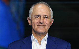 澳洲總理將全部年薪捐給慈善機構