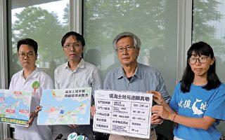 香港环团批土地供应专责小组调查 不符公平公开咨询原则