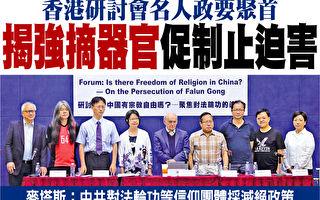 港研讨会揭强摘器官 各界促制止中共迫害