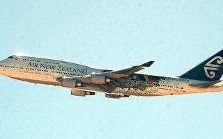 新西蘭航空參與價格壟斷 被澳法庭判罰1500萬