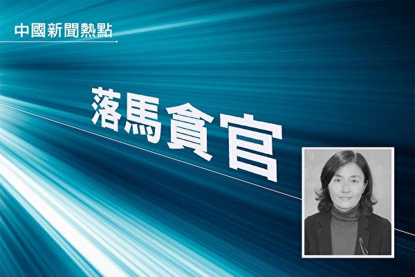 陳思敏:廣東落馬官員「最狠通報」的背後