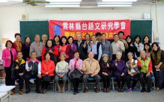 雲林縣台語文研究學會 維護傳統光大母語