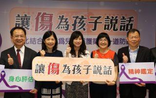 四成六受虐兒受家人施暴 兒少保護小組成立