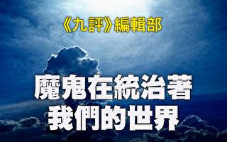 魔鬼在統治著我們的世界(15):經濟篇(下)