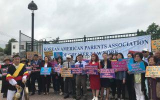 法拉盛韩裔抗议市长拟废SHSAT