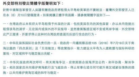 不断被假新闻所扰,外交部29日发出简体字新闻稿。