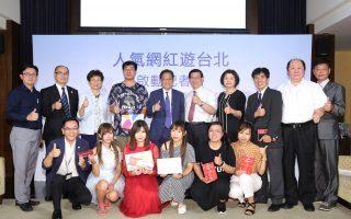 振兴观光产业 旅馆业邀网红游台湾