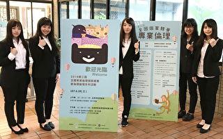 中原大学专业伦理竞赛引领大学  检视社会议题