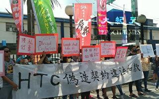 20多名外籍移工宏达电股东会议抗议  提5诉求