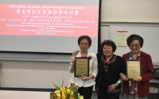 圣若望大学亚研所 研讨华美移民文学艺术