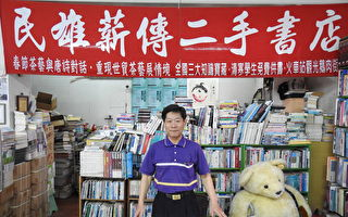 民雄薪傳二手書店  創造補救教學的神話