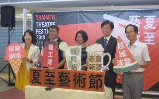 中南部最大藝術盛事 夏至藝術節 週末開跑