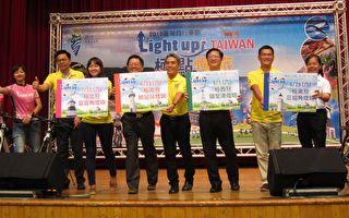 2018「Light up Taiwan極點慢旅」  23日鵝鑾鼻燈塔揭序幕