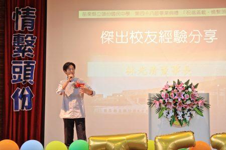 林光清对毕业生的勉励:勤奋、严谨、用心、坚持等是人生守则。