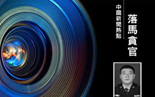 湖南邵阳公安纪检组长被双开 被指五毒俱全