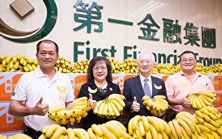台一银采购36公吨香蕉送员工客户 作伙挺蕉农