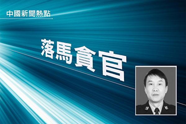 湖南長沙市公安局經偵支隊前支隊長胡志國,貪腐案細節被曝光。(大紀元合成圖片)