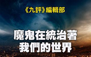 魔鬼在统治着我们的世界(14):经济篇(上)
