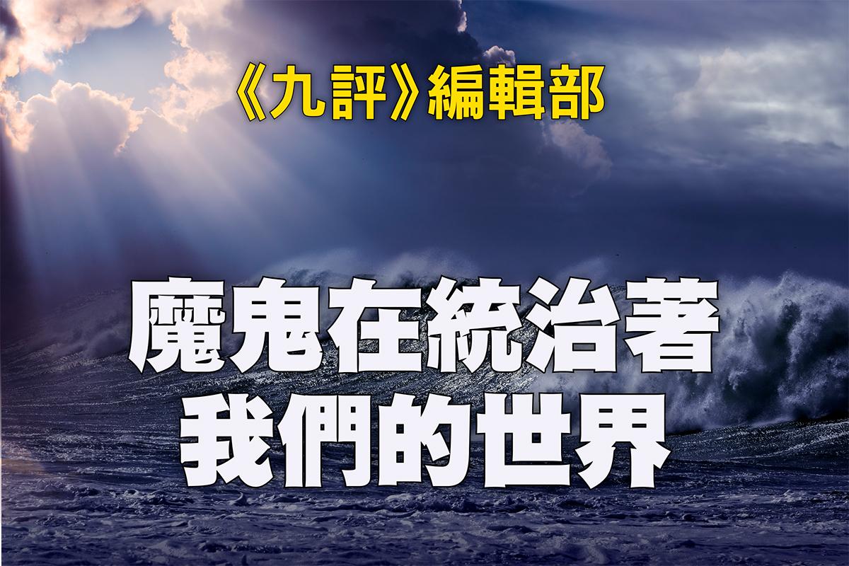 魔鬼在統治著我們的世界(17)——藝術篇(2)
