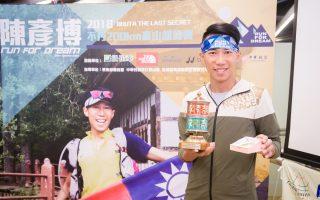 冒截肢風險不丹超馬奪冠 陳彥博:你的努力不會背叛你