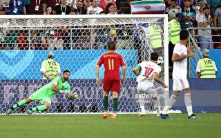B组第三轮:葡萄牙1比1战平伊朗 C罗失点
