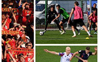 乌拉圭比利时克罗地亚 谁能突破小组赛全胜魔咒?