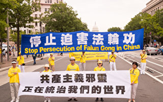 杨威:美制裁迫害法轮功的中共官员 戳中要害