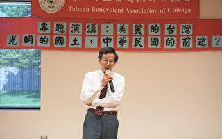 廖中和台联演讲 细述台湾历史及未来