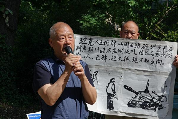 曾任民主中国阵线主席、前四通公司总经理万润南在集会上发言(关宇宁/大纪元)